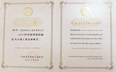 2013年河南质量诚信AA级工业企业