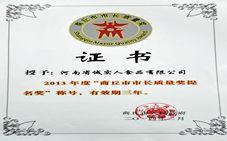 河南省市长质量奖提名奖