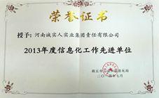 2013年度信息化先进工作单位
