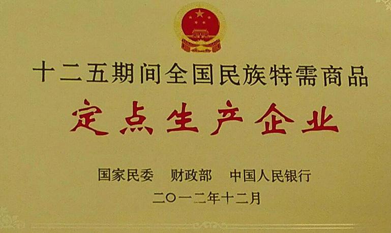 十二五期间全国民族特需商品定点生产企业